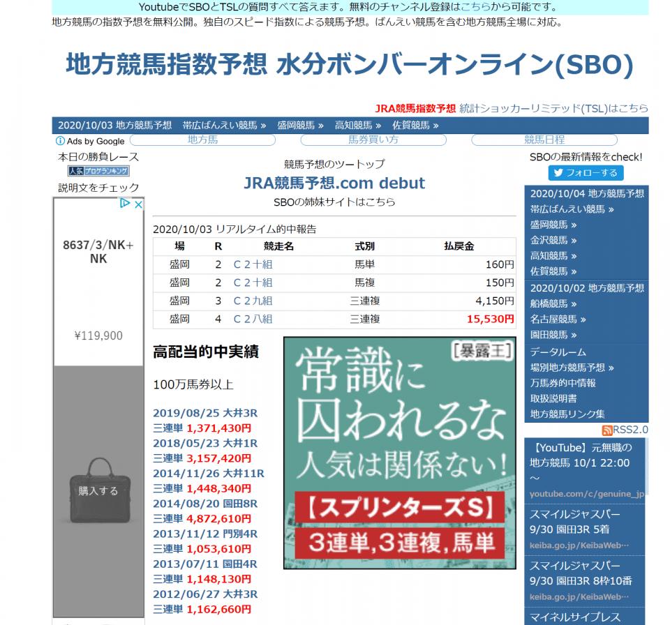 地方競馬指数予想 水分ボンバーオンライン(SBO)